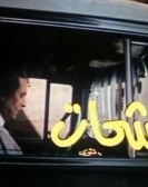 The Beggar (1973) - الشحات Free Download
