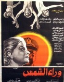 Behind the Sun (1978) - وراء الشمس Free Download