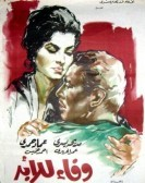 Loyalty forever (1962) - وفاء للابد Free Download