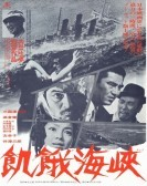 A Fugitive from the Past (1965)  - 飢餓海峡 Free Download
