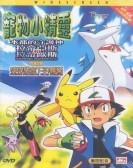 Camp Pikachu (2002) Free Download