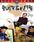 The Emperor and the Minister Free Download