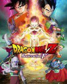 Dragon Ball Z: Resurrection 'F' 2015 poster