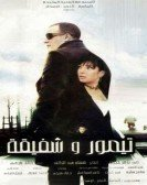 Taymour and Shafika (2007) - تيمور وشفيقة poster