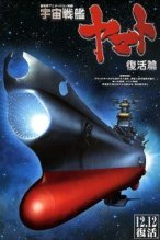 Space Battleship Yamato Resurrection poster
