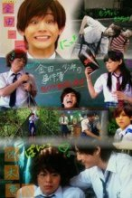 The Files of Young Kindaichi: Jungle School Murder Mystery poster