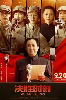 Mao Zedong 1949 poster